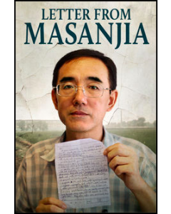 Letter from Masanjia Single Screening License