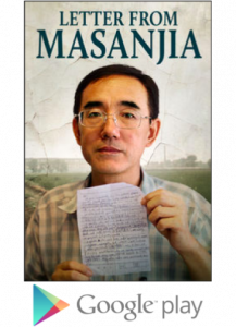 Letter from Masanjia on Google Play